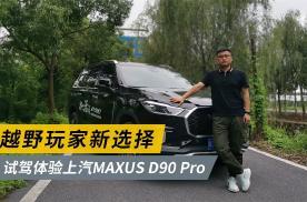 上汽MAXUS D90 Pro的越野性能有多强?还有智能黑科