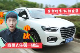"""""""精神小伙""""喜提人生第一辆车:全新哈弗H6铂金版"""