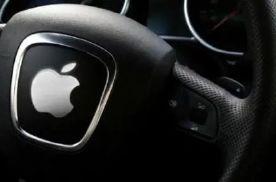 大变局!苹果斥资1300亿研发造车 汽车工厂或将落户中国?