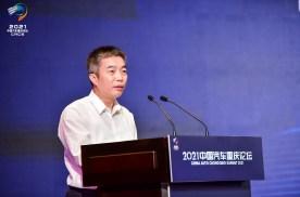 2021中国汽车重庆论坛丨罗俊杰:四方面巩固新汽车产业发展基础