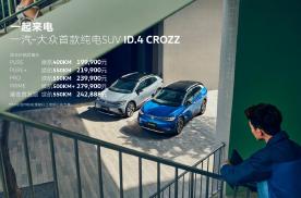 一汽-大众发布ID.4 CROZZ,这款车亚历山大吗?