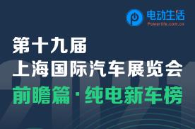 2021上海车展前瞻: EQS、ID.6领衔纯电新车榜