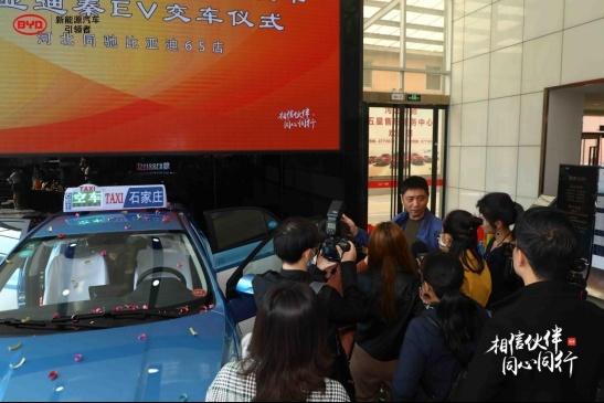 石家庄首台纯电动出租车比亚迪秦EV正式交付使用(1)1212.png