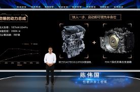 """号称""""中国最强芯"""",星途2.0TGDI发动机有何硬实力"""