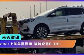 【天天资讯】2021上海车展探馆 福特锐界PLUS