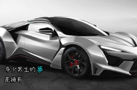 5輛超大马力 世界上最快的跑車!