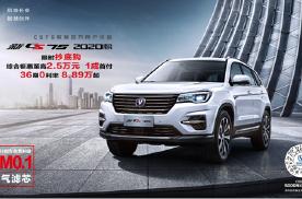 销量好空间大价格诱人长安汽车新CS75 2020款实力登场
