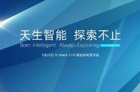 小鹏汽车将携P7及G3i亮相北京车展 探索未来出行方式