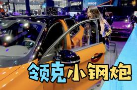 """领克02 hatchback:国产""""小钢炮""""平替高尔夫GTI"""