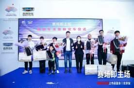 赛场即主场 吉利博越亚运版北京站激情上市