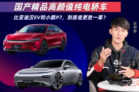 国产精品高颜值纯电轿车!比亚迪汉EV和小鹏P7,谁更胜一筹?