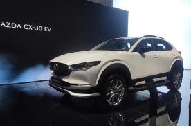 2021上海车展:全新马自达CX-30 EV正式发布
