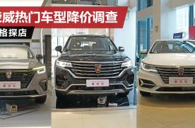 荣威RX5让2万1,RX5 MAX降1万6,荣威车型降价调查