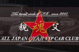现在的VIP风格,日本玩家在玩那些车?