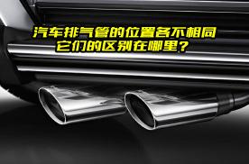 汽车尾部排气管位置不同有什么区别?里面学问大,涨知识