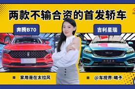 2020北京车展:两款不输合资的首发轿车,家用实在是太拉风