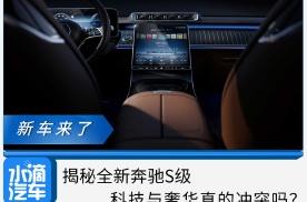 揭秘全新奔驰S级,科技与奢华真的冲突吗?