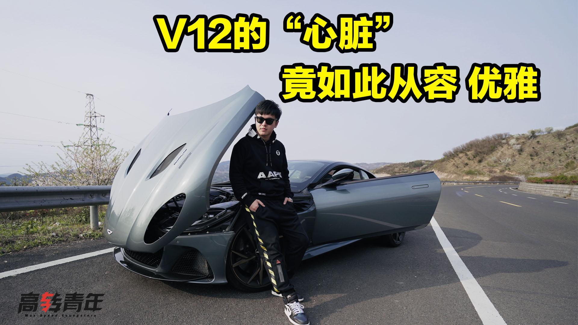 山路激试752马力英式GT跑车阿斯顿马丁DBS视频