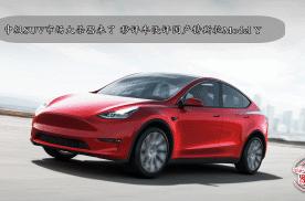 中级SUV市场大杀器来了 秒评车快评国产特斯拉Model Y