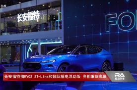 长安福特携EVOS ST-Line和锐际插电混动版亮相重庆车展