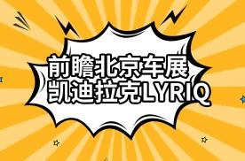 前瞻北京车展 凯迪拉克LYRIQ你心动吗
