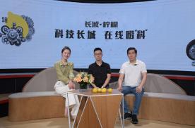 """科技长城公开课首度开讲 柠檬平台工程师在线唠""""科""""?"""