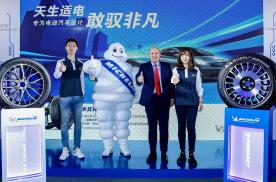 电动生活不将就——米其林首发两款电动车专用轮胎