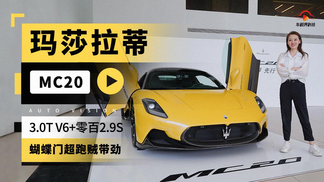 3.0T V6+零百2.9s,玛莎拉蒂MC20蝴蝶门超跑贼带劲视频