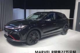 MARVEL R预售22万元起