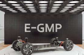 """""""现代""""发布最新E-GMP平台 引爆纯电新纪元"""