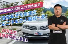 林肯MKX试驾,新车1年亏十万,3年后二手买家大呼真香