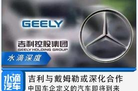 吉利与戴姆勒或深化合作,中国车企定义的汽车即将到来