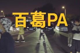 【iAcroTV】2020 北京 百葛PA小聚 活动视频