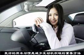 积碳危害那么大,日常驾驶中哪些用车习惯会加速积碳的生成呢?