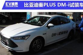 2.54L油耗表现只能获第二 比亚迪秦PLUS DM-i节油