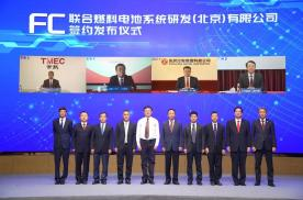 为推动中国氢能发展 六家龙头企业携手共进