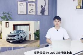 福特领界EV 2020款升级上市