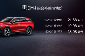 超混旗舰唐DM-i耀世而来,售价18.98-21.68万元