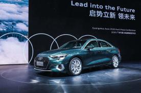 2020广州车展|全新国产奥迪A3L预售21万元起,补足空间
