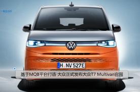 电动GO | 搭载插混动力系统 大众正式发布大众T7 Multivan
