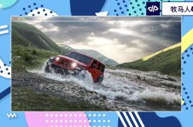 Jeep牧马人4xe新增2款车型上市,售价有所提高,你觉得值吗?