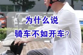 【七哥撩车】七哥告诉你,我们为什么要努力买奔驰车?