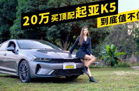 小姐姐试驾起亚K5,20万买顶配是值还是傻?