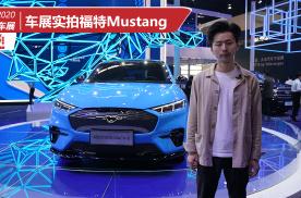 福特Mustang家族新成员,纯电动SUV Mach-E实拍