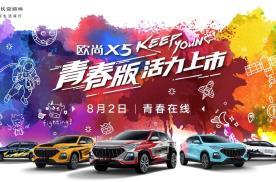 限量发售996辆,欧尚X5青春版正式上市,售价9.09万元