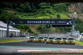 2021领克汽车挑战赛官方测试完美收官,中国性能车竞速魅力!