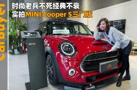 时尚老兵不死经典不衰,实拍MINI Cooper S三门版