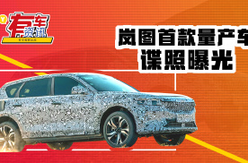 计划2021年发布 岚图首款量产车型测试谍照曝光