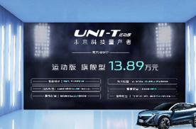 长安UNI-T运动版与普通版有何不同?更黄更拉风!