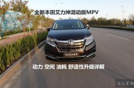 全新本田艾力绅混动版MPV,详解升级动力、空间、油耗、舒适性